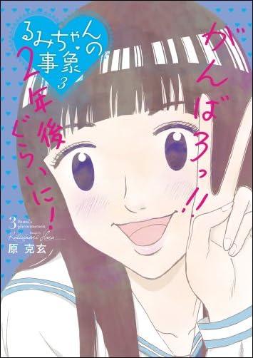 るみちゃんの事象 3 (ビッグ コミックス)