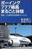 ボーイング777機長まるごと体験 成田/パリ線を完全密着ドキュメント (サイエンス・アイ新書)