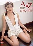 富樫あずさ A to Z [DVD]