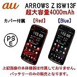 Mugen Powerバッテリー ARROWS Z ISW13F au用 大容量1950mAh HLI-ISW13FSL