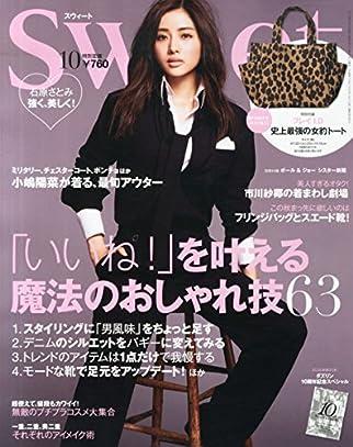 Sweet(スウィート) 2015年 10 月号 [雑誌]