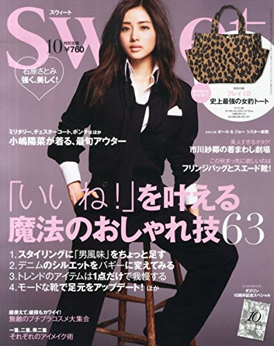 雑誌【sweet】がインスタガールを募集中