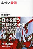 ネットと愛国 (講談社+α文庫)