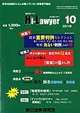 月刊 Hi Lawyer (ハイローヤー) 2011年 10月号 [雑誌]