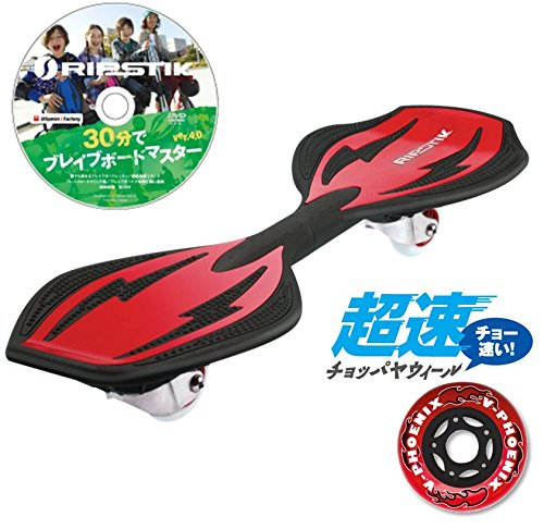 ABEC9 Super speed gift ☆ [DVD ride for 30 minutes & theft warranty] brave Board official ripster Japan Edition vitamin factory i /Ripster Red
