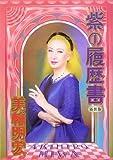 紫の履歴書