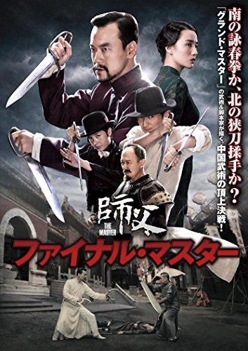 ファイナル・マスター[DVD]