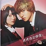 16-213「オオカミ少女と黒王子」(日本)