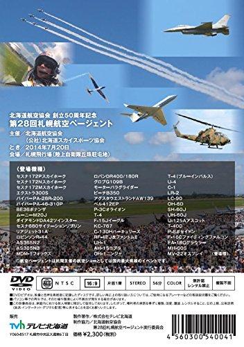 第28回札幌航空ページェント