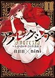 アノクレシア~しかばね華子は拒食症 1 (マッグガーデンコミックス ビーツシリーズ)