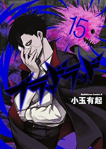 ブラッドラッド (15) (カドカワコミックス・エース)