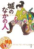 城のなかの人 角川文庫 緑 303-8