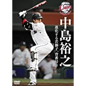 中島裕之 進化する若獅子 背番号3 [DVD]