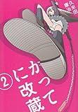 かってに改蔵 2 (少年サンデーコミックススペシャル)