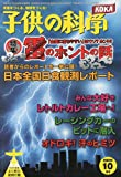 子供の科学 2009年 10月号 [雑誌]