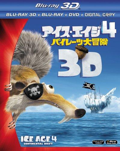 アイス・エイジ4 パイレーツ大冒険 3枚組3D・2Dブルーレイ&DVD&デジタルコピー(初回生産限定) [Blu-ray]