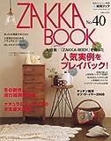 ZAKKA BOOK No.40 (40) (私のカントリー別冊)