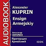 Ensign Armejskiy [Russian Edition] | Alexander Kuprin