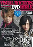 VISUAL ROCKERS BIBLE(DVD付) (GLIDE MEDEIA MOOK 5)