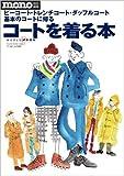 コートを着る本―ピーコート・トレンチコート・ダッフルコート基本のコ (ワールド・ムック 807)