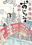 京都怪談 おじゃみ<京都怪談 おじゃみ> (MF文庫ダ・ヴィンチ)