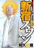 新宿スワン(13) (ヤングマガジンコミックス)
