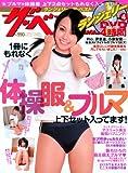 エキサイティングBEST6(ランジェリーザ・ベストvol.4)(DVD付) (BEST MOOK SERIES 65 エキサイティングBEST 6)