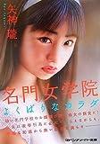 名門女学院よくばりなカラダ (マドンナメイト文庫 よ 4-11)