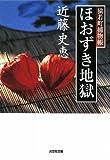 ほおずき地獄—猿若町捕物帳 (光文社時代小説文庫)