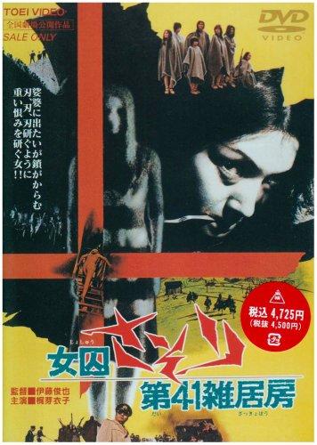 女囚さそり 第41雑居房 [DVD]