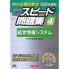 中小企業診断士スピード問題集 2008年度版 4 経営情報システム