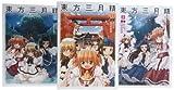 東方三月精 Oriental Sacred Place コミック 全3巻完結セット (単行本コミックス)