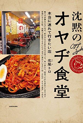 ネタリスト(2019/08/05 13:00)物価も家賃も高い新宿で昼288円の激安食堂が成り立つワケ