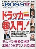 月刊 BOSS (ボス) 2010年 06月号 [雑誌]