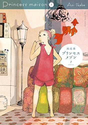 プリンセスメゾン(1) (ビッグコミックス)