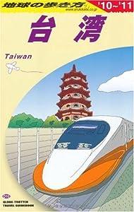 D10 地球の歩き方 台湾 2010~2011