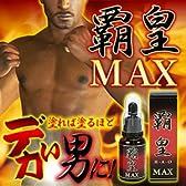 覇皇MAX(フェロモン配合ペニスサイズアップローション)