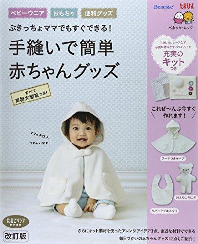 手縫いで簡単赤ちゃんグッズ―ぶきっちょママでもすぐできる! (ベネッセ・ムック たまひよブックス)