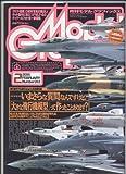 Model Graphix (モデルグラフィックス) 2015年 02月号 [雑誌]