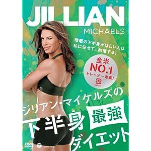 ジリアン・マイケルズの 下半身最強ダイエット~理想の下半身がほしい人は私に任せて。約束する! ~ [DVD]