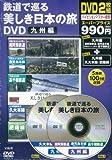 鉄道で巡る美しき日本の旅DVD 九州編 (DVD付) ()