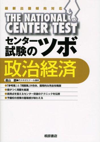 センター試験のツボ政治経済