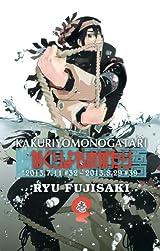 藤崎竜が黄泉返りの物語を描く「かくりよものがたり」第1巻