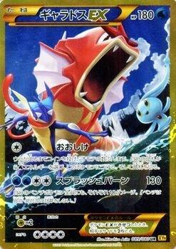 ポケモンカードXY ギャラドスEX(UR) /破天の怒り(PMXY9)/シングルカード