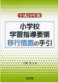小学校学習指導要領移行措置の手引 平成20年版 (2008)