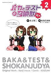 バカとテストと召喚獣ぢゃ (2) (角川コミックス・エース 296-2)