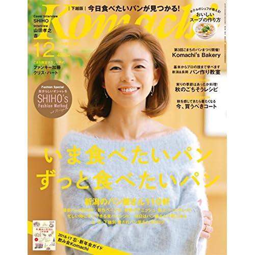月刊新潟KOMACHI12月号(新潟版)