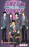 SKET DANCE 4 (4) (ジャンプコミックス)