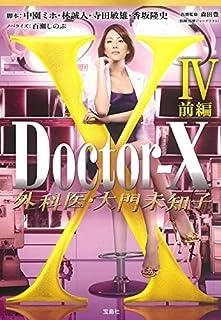 Doctor-X ~外科医・大門未知子~IV 前編 (宝島社文庫)