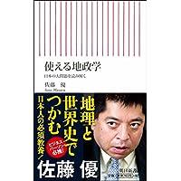 佐藤優 (著) (2)新品:   ¥ 821 ポイント:26pt (3%)5点の新品/中古品を見る: ¥ 821より